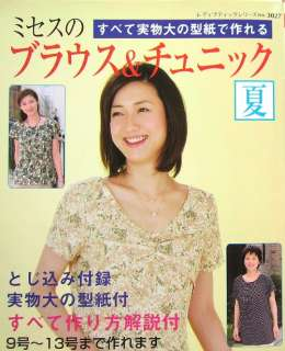 Summer Blouse & Tunic /Japanese Clothes Pattern Book/344