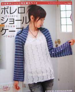 winter Knit Goods/Japanese Crochet Knitting Pattern Book/434