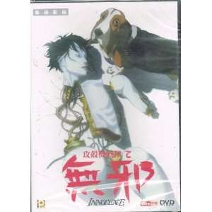 Innocence Cartoon DVD Format / Japanese and Cantonese