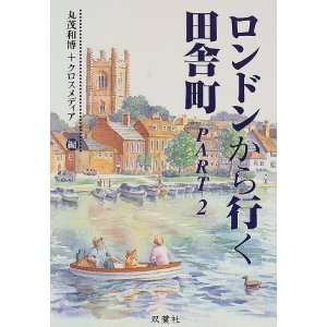 : Part 2 (Japanese Edition) (9784575291131): Ayako Furuya: Books
