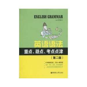 Key points of English grammar test sites Jin doubt
