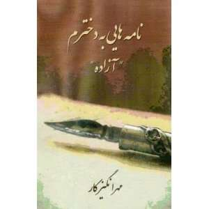 Letters to My Daughter, Azadeh (9781933429465): mehrangiz