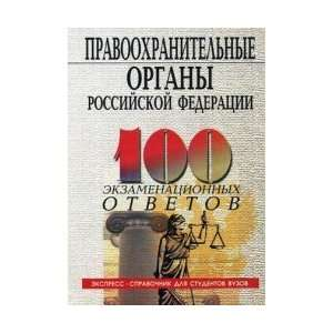 Law enforcement agencies of Russia 100 test answers. 6 th
