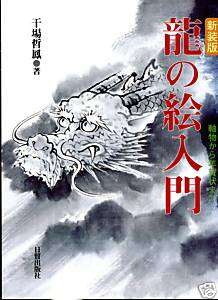 NEW 2008 japanese DRAGON designs tattoo reference book