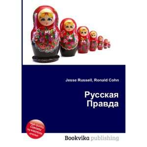 Russkaya Pravda (in Russian language): Ronald Cohn Jesse