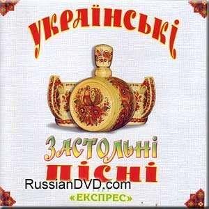Drinking Songs / Ukrajinski Zastolni Pisni: Hurt Express: Music
