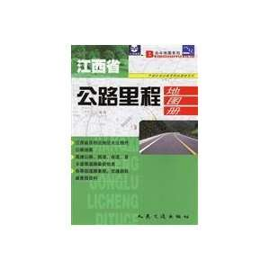 atlas of road miles (paperback)(Chinese Edition