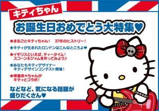 Sanrio Hello Kitty Japan Strawberry News Magazines No.525 November