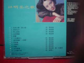 LISA WANG WONG   MANDARIN   1991 HIK CD