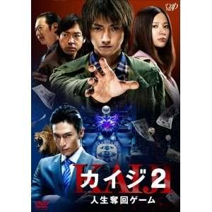Japanese Movie   Kaiji2 Jinsei Dakkai Game [Japan DVD