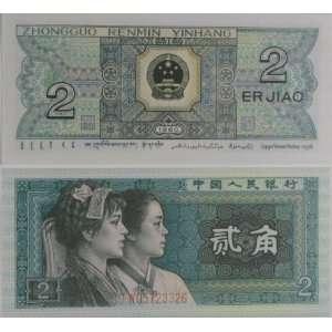 China Two (2) Jiao Note 1980