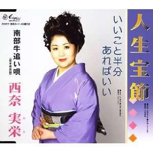 Jinsei Takarabushi Mie Nishina Music