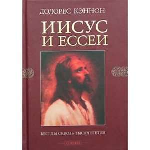 Iisus i essei (9785955005270): D. Kennon: Books