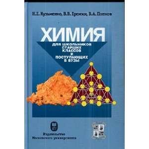 Chemistry For high school students entering universities Khimiya Dlya