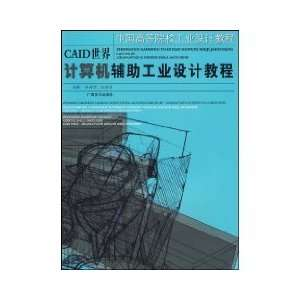 computer aided industrial design tutorials [paperback] [Paperback