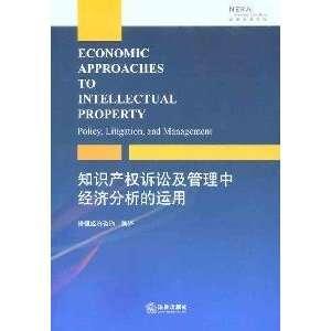 use of economic analysis (9787511814463) ZHU HENG JING JI ZI XUN BIAN