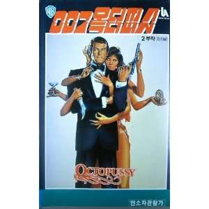 Octopussy (Korean subtitles): Roger Moore, Louis Jordan