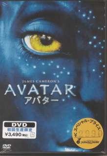 Avatar Japan R 2 DVD English & Japanese Version (New & Sealed