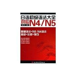 Japanese Junior Grammar corresponding N4N5 (9787564707606