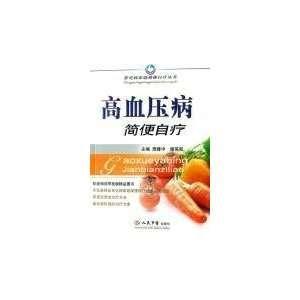 Hypertension simple self treatment disease: ZHOU JIAN ZHONG XIE YING